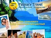 туризм+сетевой маркетинг+интернет