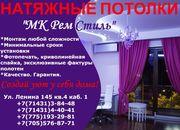 Натяжные потолки МК РемСтиль