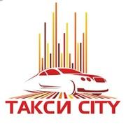 Требуются водители в такси Сити