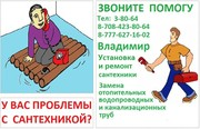 Услуги сантехника в Рудном